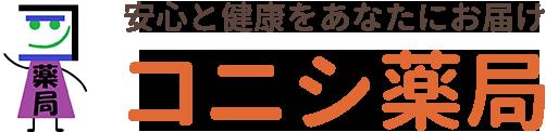 漢方食養生のコニシ薬局|大阪 四條畷市
